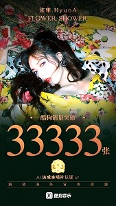 HyunA's New Single 'FLOWER SHOWER' Receives Gold Certification from KuGou